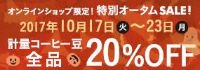 2017年10月20%OFFセール