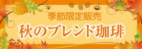 秋のブレンド珈琲