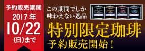 2017年 特別限定珈琲