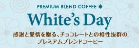 【レギュラーコーヒー】 ハッピーホワイトデー! プレミアムブレンドコーヒー 【粉100g】