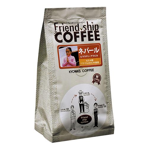 【フレンドシップコーヒー】 ネパール ヒマラヤンアラビカ 【粉150g】