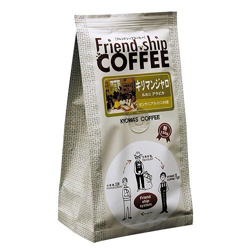【フレンドシップコーヒー】 キリマンジャロ ルカニアラビカ 【粉150g】