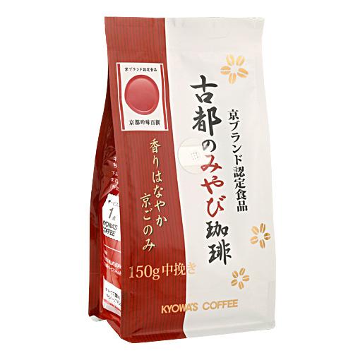 【京ブランド認定食品】 古都のみやび珈琲 【粉150g】