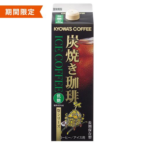 【リキッドコーヒー】期間限定 炭焼きコーヒー 低糖 (1リットル)