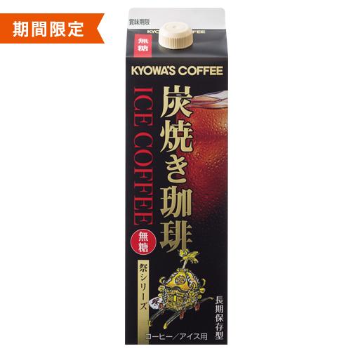 【リキッドコーヒー】期間限定 炭焼きコーヒー 無糖 (1リットル)