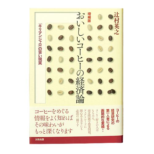 【書籍】増補版 おいしいコーヒーの経済論 「キリマンジャロ」の苦い現実