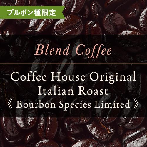コーヒーハウスオリジナル イタリアンロースト ブルボン種 限定