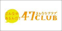 47CLUB よんななクラブ キョーワズ珈琲