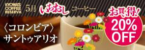 4月 いちおしコーヒー  〈コロンビア〉サントゥアリオ【お買い得!20%OFF】