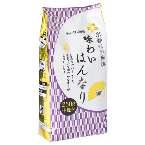 【京都焙煎珈琲】 味わい はんなり 【粉250g】