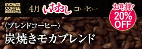 4月のイチオシコーヒー