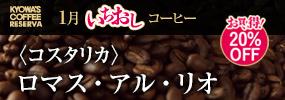 1月のイチオシコーヒー
