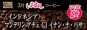 3月のイチオシコーヒー