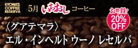5月のイチオシコーヒー