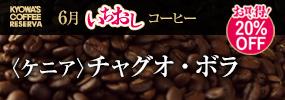 6月のイチオシコーヒー