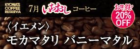 7月のイチオシコーヒー