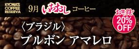9月のイチオシコーヒー