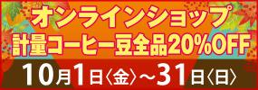 今月は計量コーヒー豆全品がお買い得!【20%OFF】