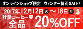 ウィンター特別SALE!2017年12月12日(火)~18日(月)オンラインショップ計量コーヒー豆全品20%OFF