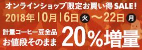 20%増量セール
