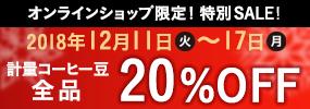 20%OFF セール