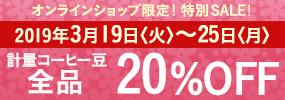 〈計量コーヒー豆全品〉20%OFFセールを開催!
