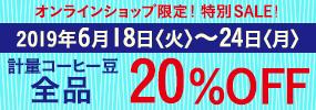 〈計量コーヒー豆全品〉20%OFFセール 6月18日(火)~24日(月)まで開催!