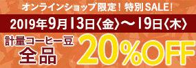 〈計量コーヒー豆全品〉20%OFFセール 9月13日(金)~19日(木)まで開催!