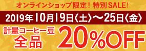 〈計量コーヒー豆全品〉20%OFFセール 10月19日(土)~25日(金)まで開催!