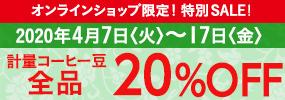 〈計量コーヒー豆全品〉20%OFFセール【11日間】 4月7日(火)~17日(月)まで開催!