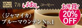 今月のイチオシコーヒー