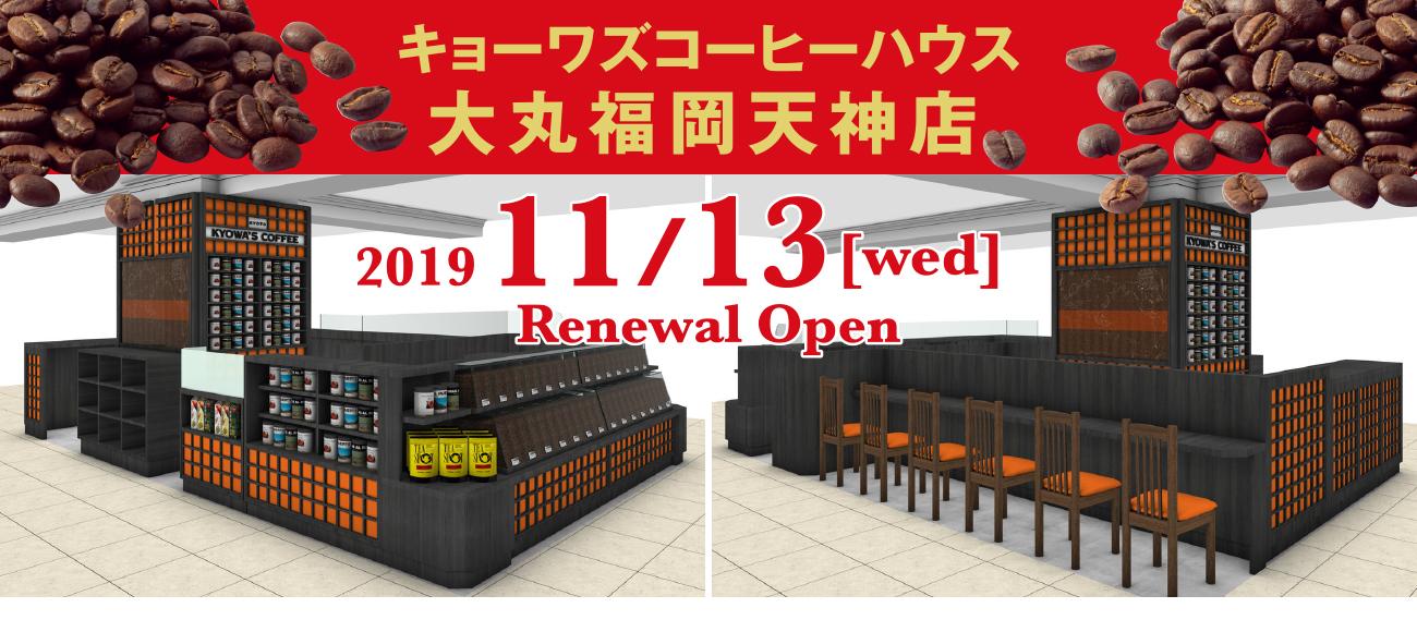キョーワズコーヒーハウス 大丸福岡天神店