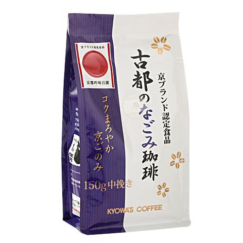 【京ブランド認定食品】 古都のなごみ珈琲 【粉150g】