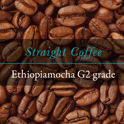 エチオピア モカ G2グレード