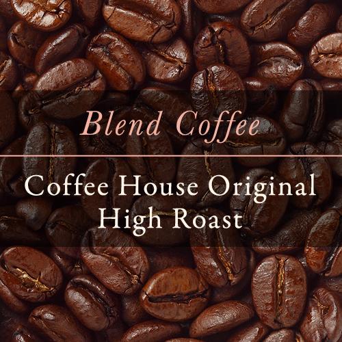 コーヒーハウス オリジナル ハイロースト