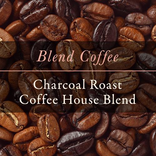 炭焼き コーヒー ハウスブレンド