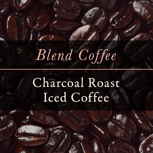 炭焼き アイスコーヒー