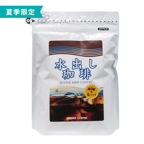 【水出し珈琲】夏季限定 ウォータードリップコーヒー 5袋入