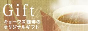キョーワズ珈琲のオリジナルギフト