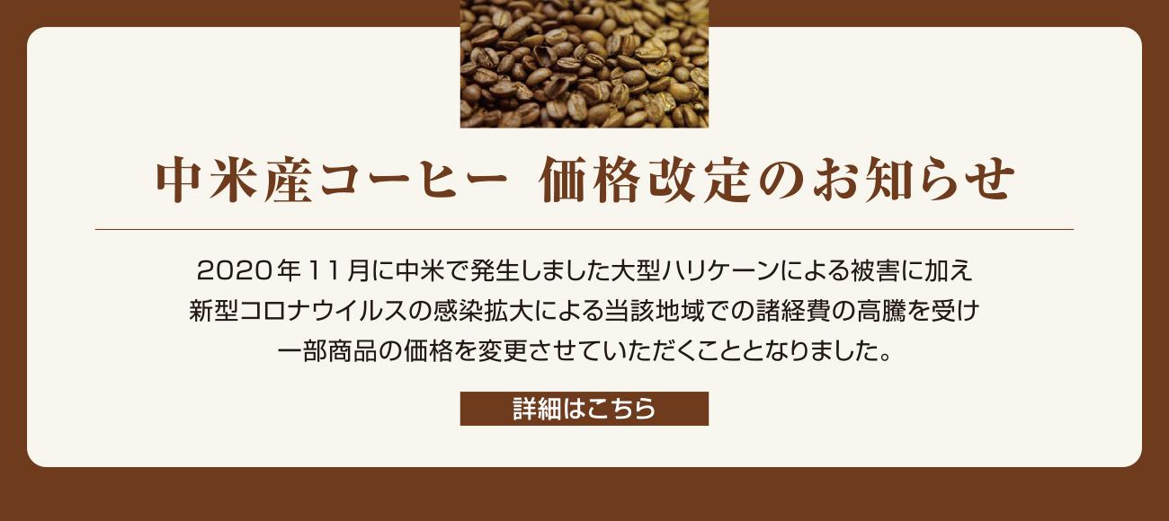 中米産コーヒー価格改定のお知らせ