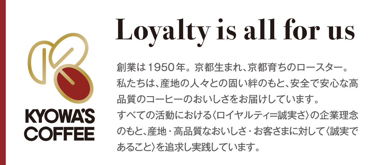 Loyalty is all for us