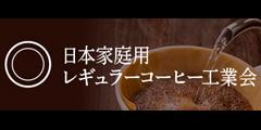 日本家庭用レギュラーコーヒー工業会