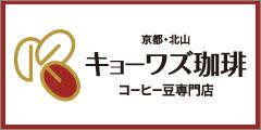 京都・北山 キョーワズ珈琲 コーヒー豆専門店