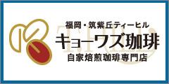 福岡・筑紫丘ティーヒル キョーワズ珈琲 自家焙煎珈琲専門店
