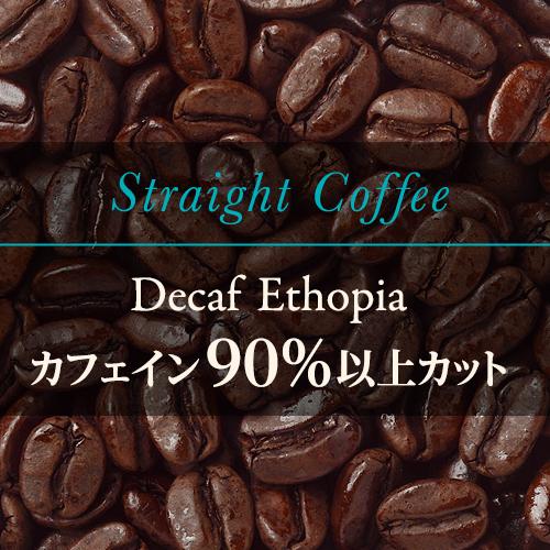 〈エチオピア〉  カフェインレスコーヒー エチオピア  豆・粉