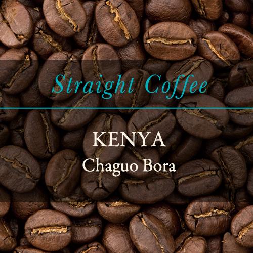 〈ケニア〉チャグオ・ボラ 豆・粉