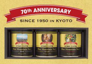 創業70周年記念ブルーマウンテンNo.1ギフトKAV-50