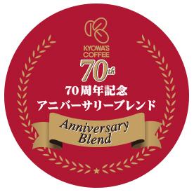 創業70周年記念 アニバーサリーブレンド