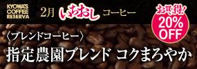 2月のイチオシコーヒー
