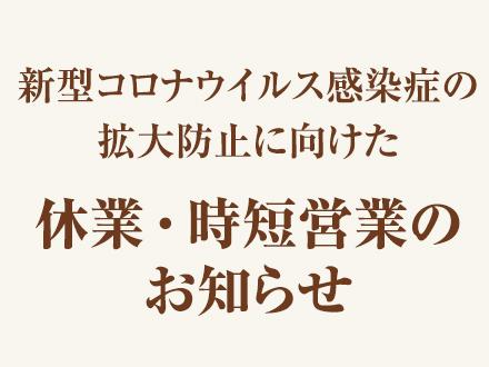 京都 コロナ 大丸